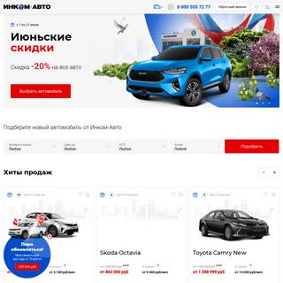 Сайт автосалона «Инком Авто» - продажа автомобилей от официального ди