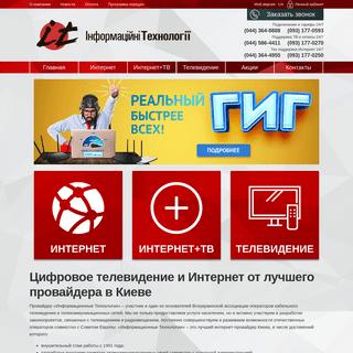 Лучший интернет провайдер Киева - ИТ - ИТ