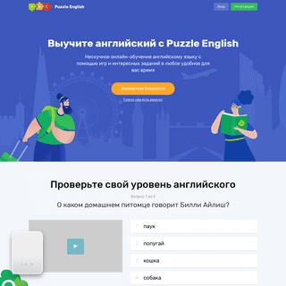 Сайт платформа для изучения 🇬🇧 английского языка для взрослых и дет