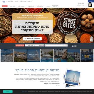 מלונות דן - רשת מלונות היוקרה של ישראל