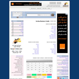 دليل الأردن - Jordan Business Guide