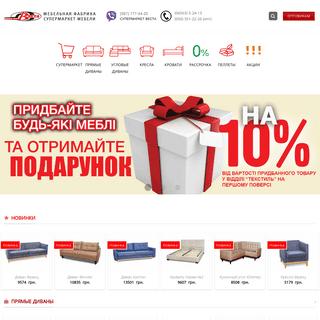 Мебельная фабрика Westa — Мебельная фабрика супермаркет мебели