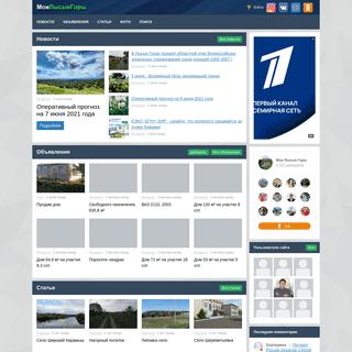 Мои Лысые Горы - информационный сайт Лысогорского района Саратовской