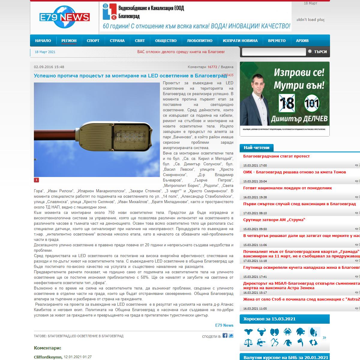 Успешно протича процесът за монтиране на LED осветление в Благоевград
