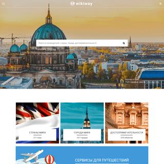 Wikiway.com (Вики Вей) — страны мира, города, достопримечательности, фото и �