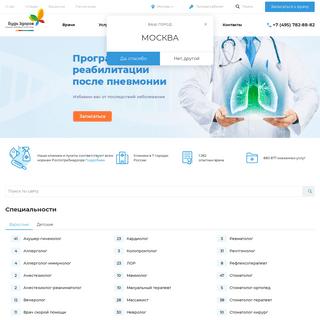 Клиника Будь Здоров в Москве- сеть многопрофильных медицинских клини�