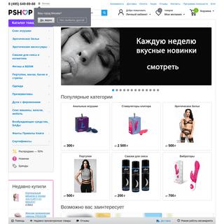 Cекс шоп магазин с доставкой - Pelotkashop.ru
