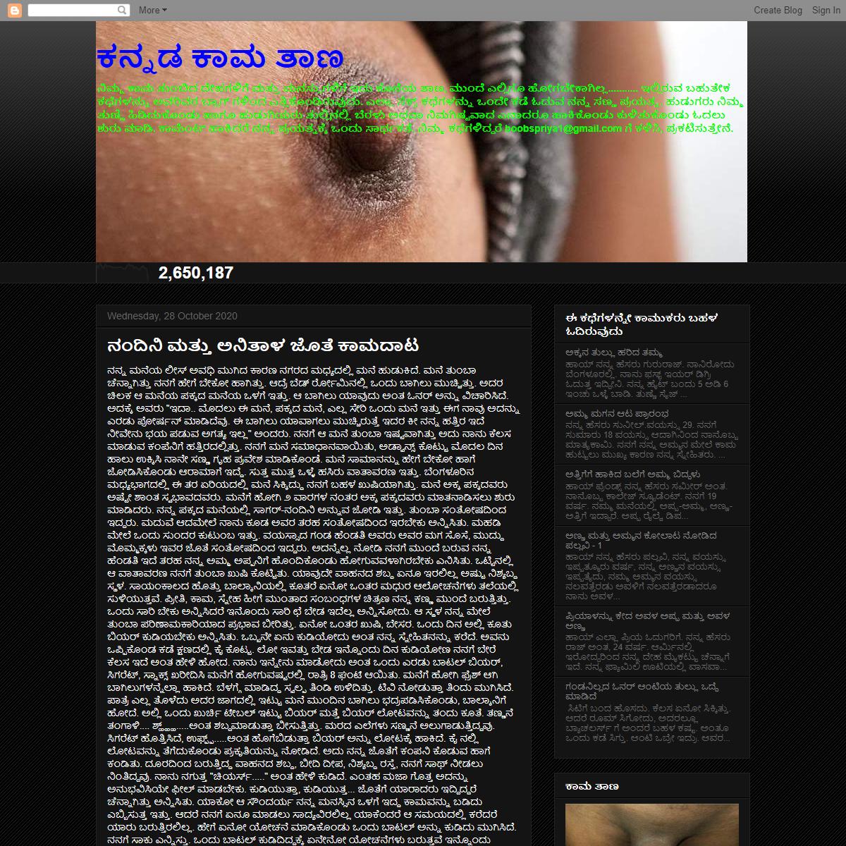 ಕನ್ನಡ ಕಾಮ ತಾಣ- October 2020