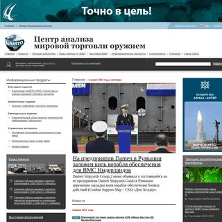 ЦАМТО - Центр анализа мировой торговли оружием