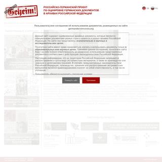 Российско-германский проект по оцифровке германских документов в арх