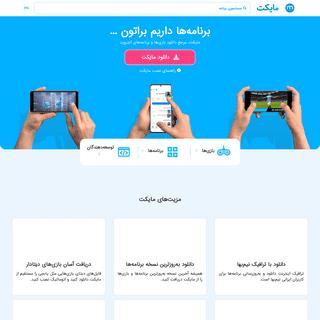 مایکت- دانلود رایگان بازی و اپلیکیشن موبایل اندروید