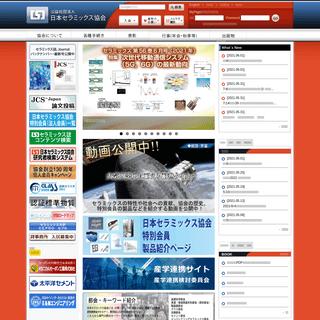公益社団法人|日本セラミックス協会