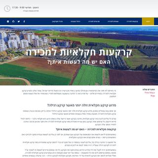 קרקעות חקלאיות למכירה - 2land.co.il - רכישת קרקע חקלאית בישראל