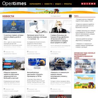 Новости Орла и Орловской области — -Орелтаймс-