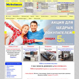 Мебельный магазин -Мебельмакс- в Минске www.mebelmax.by -