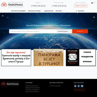 Издательский Дом «Панорама» - крупнейшее в России издательство b2b