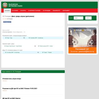 Български Футболен Съюз - Днес, сряда, играха (допълнена)