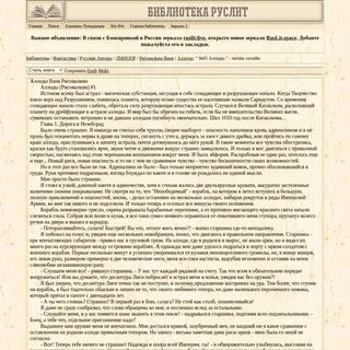 Аллоды, №01 Аллоды - библиотека РусЛит