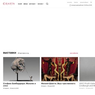 Музей современного искусства Эрарта - Официальный сайт — Музей совре�