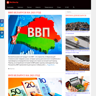 Beljizn.by - Beljizn.by - актуальные новости на каждый день