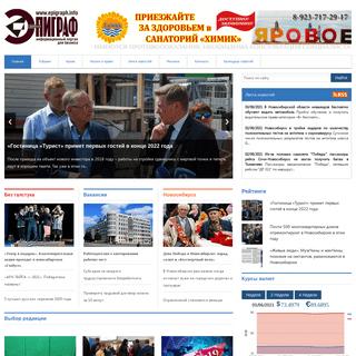 Новости Сибири - Эпиграф.инфо