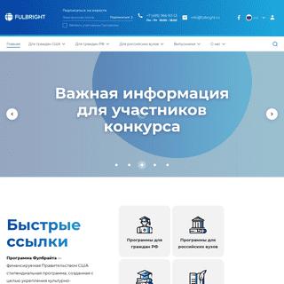 The Fulbright Program in Russia
