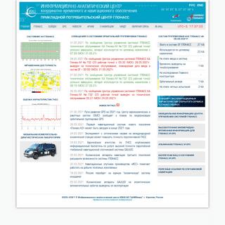 Информационно-аналитический центр контроля ГЛОНАСС и GPS