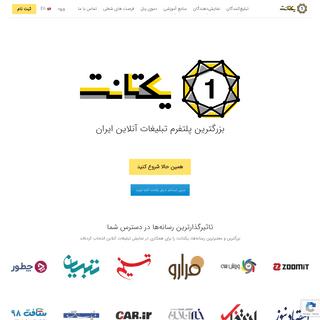 یکتانت - بزرگترین پلتفرم تبلیغات آنلاین ایران