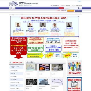 WKX - 技術・製品・知財と人材の動画によるマッチングサイト