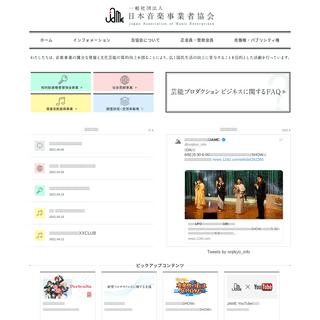 一般社団法人 日本音楽事業者協会 JAME