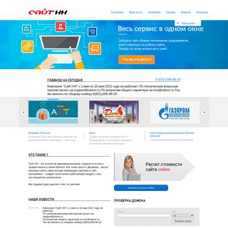 Создание сайтов в Нижнем Новгороде, разработка сайтов, хостинг, интер�