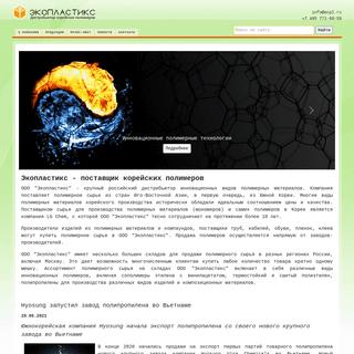Экопластикс – поставщик корейских полимеров в Москве и по России