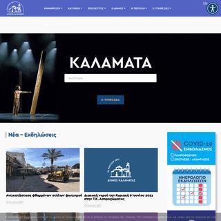 Δήμος Καλαμάτας - Αρχική