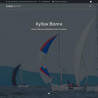 Кубок Волги — Всероссийская олимпийская лига яхтсменов