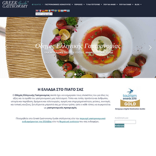 Οδηγός Ελληνικής Γαστρονομίας - Greek Gastronomy Guide - GGG