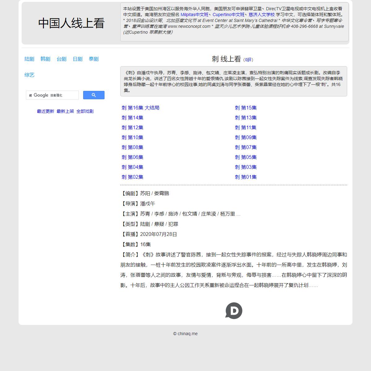 刺 - ChinaQ线上看