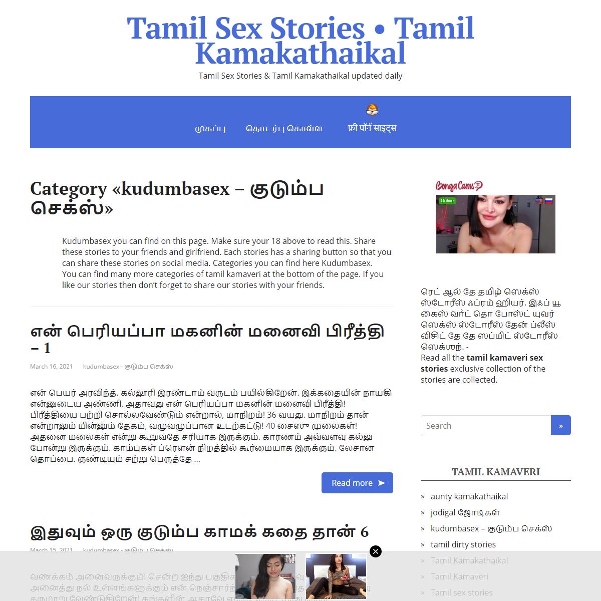 kudumbasex - குடும்ப செக்ஸ் - tamil dirty stories