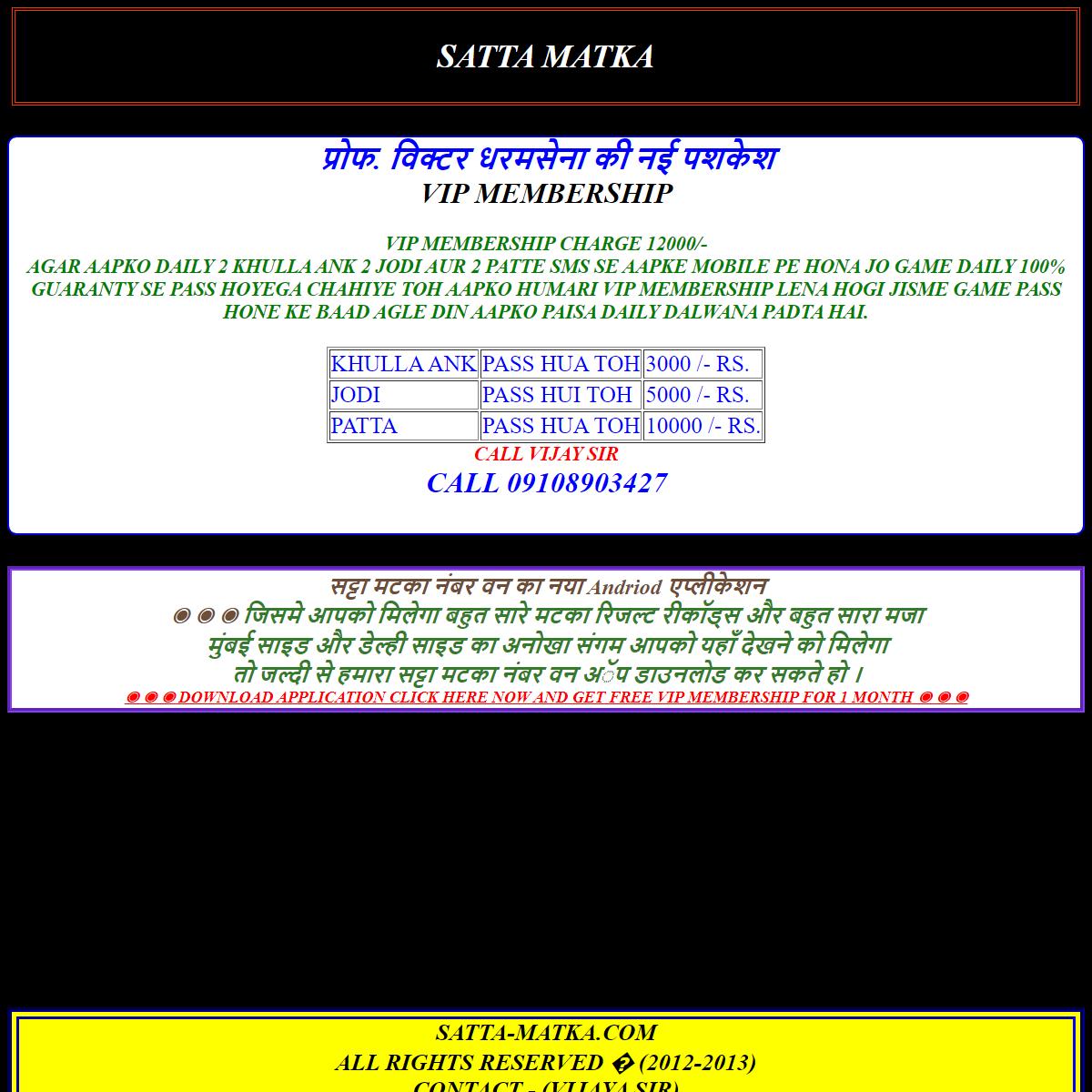 Vip Membership - Satta Matka - Kalyan Matka Result - Satta-Matka.com