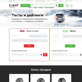 Купить шины и диски - интернет магазин шин и литых дисков - летние и зим