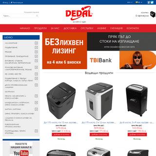 Дедал Къмпани ООД - онлайн магазин за офисни и професионални машини и �