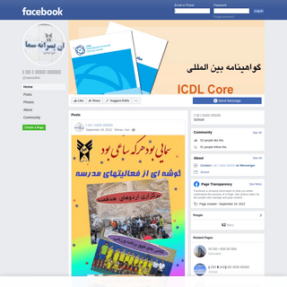 دبیرستان پسرانه ی سما ۲ - Home - Facebook