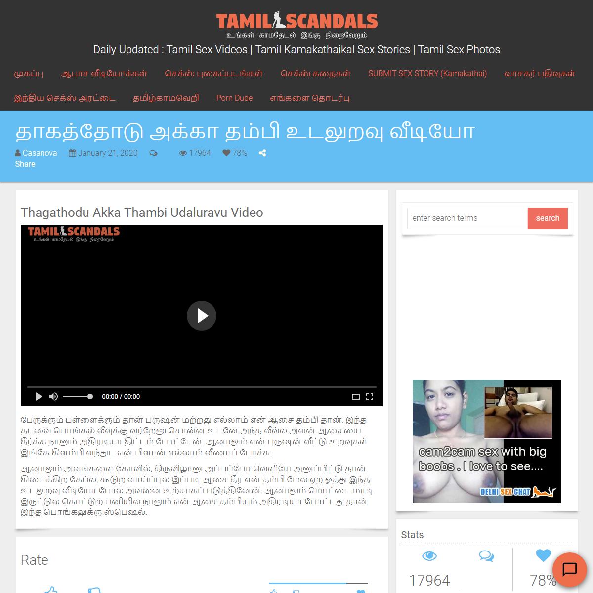 தாகத்தோடு அக்கா தம்பி உடலுறவு வீடியோ - Tamil Incest Sex