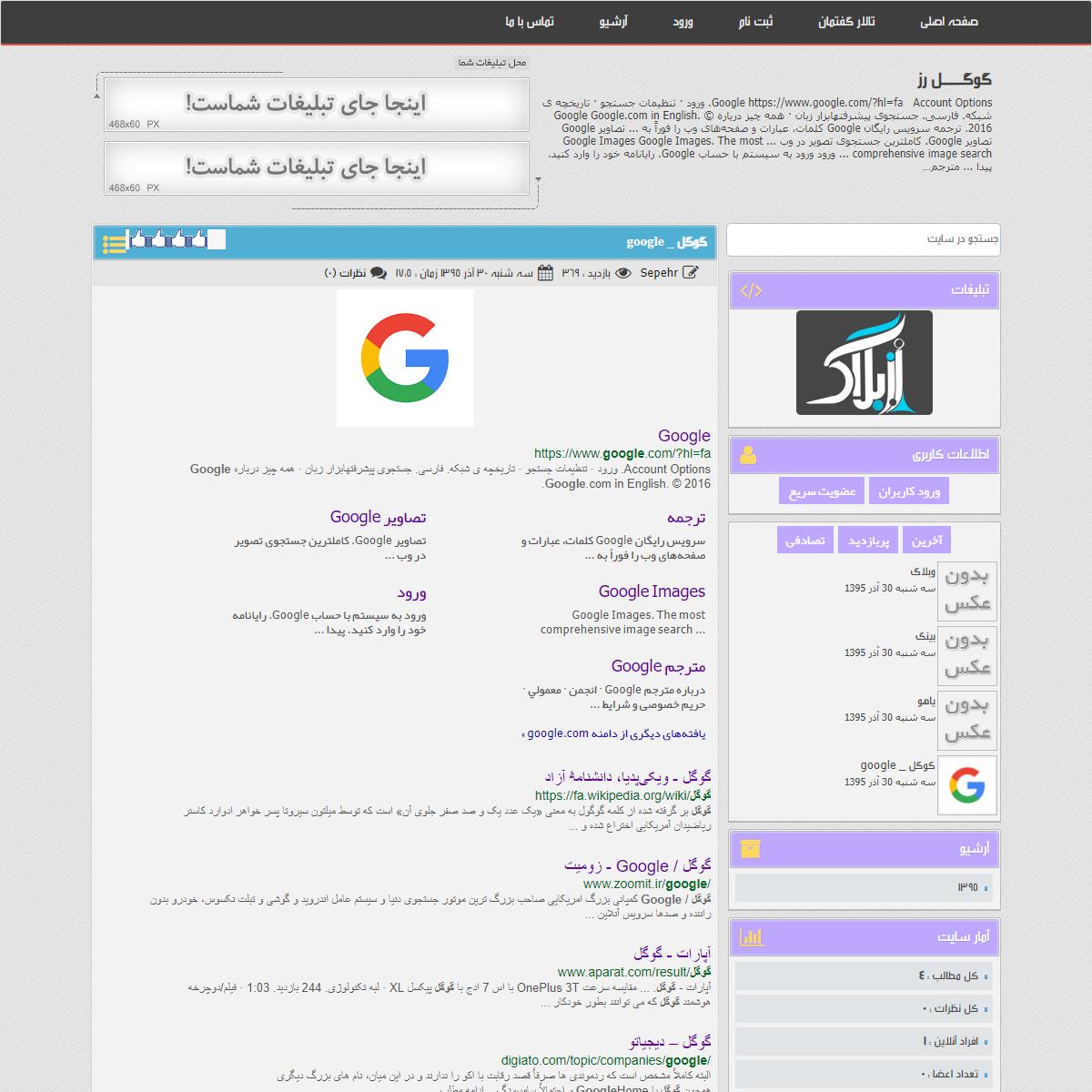 گوگل _ google