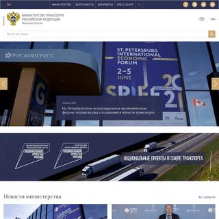 Министерство транспорта Российской Федерации - Новости - Министерств�