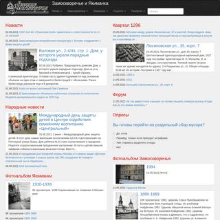 Независимый сайт исторического района Замоскворечье
