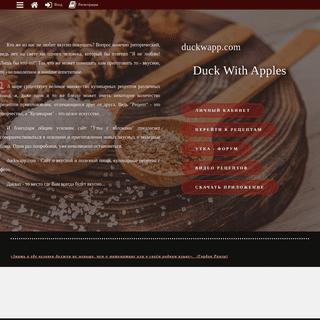 duckwapp.com - кулинарные рецепты с фото
