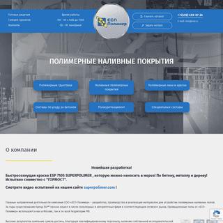 Наливные полимерные покрытия – компания ООО ЕСП-Полимер