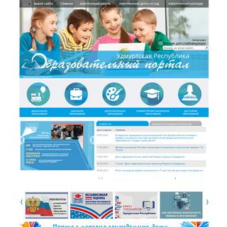 Домашняя - Образовательный Портал УР