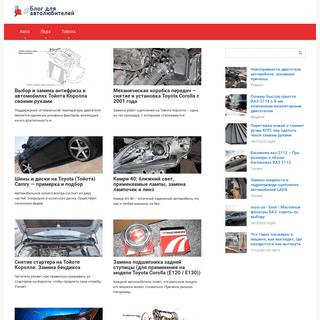 Блог для автолюбителей - Все об устройстве, обслуживании и ремонте авт