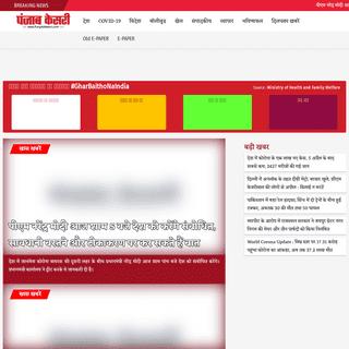 Punjab Kesari Hindi news, latest Hindi news, breaking news